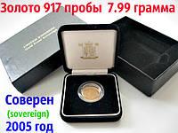Золото 917 пробы монета Соверен (sovereign) 2005 года, фото 1