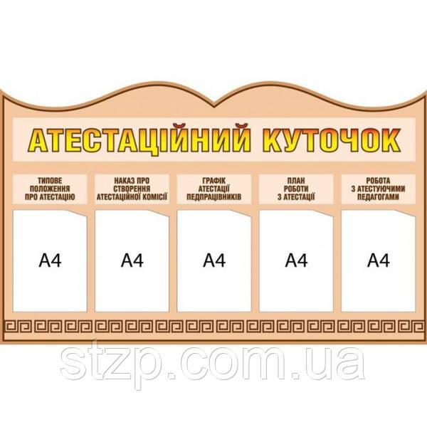 Информационный стенд (бежевый фон)