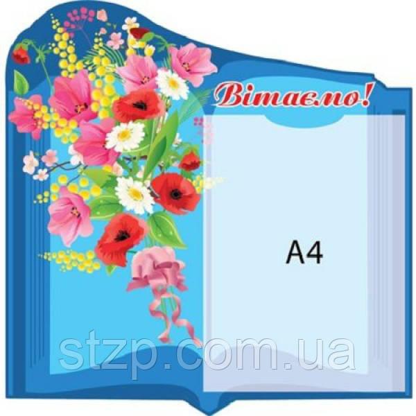 Стенд Поздравляем Книга А4