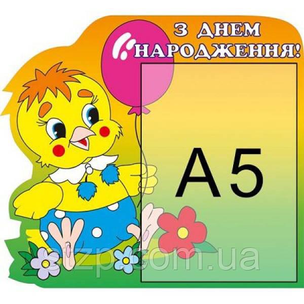 Стенд Вітаємо Курча (з кишенею А5)