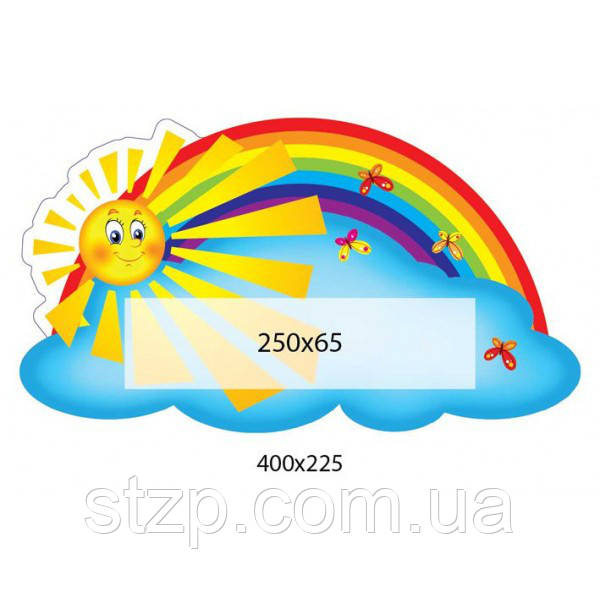 Табличка на двері Сонечко і хмарка
