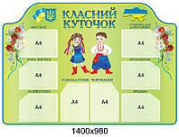 Стенд Классный уголок Украинцы (на зеленом фоне)
