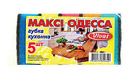 """Губка для мытья посуды кухонная Vivat """"Максі Одесса"""" (83×55×30 мм) 5 шт/уп + Видеообзор"""