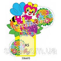 Стенд Поздравляем Пчелка с цветами