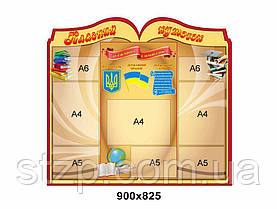 Стенд Классный уголок с государственными символами в форме книги