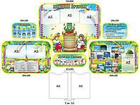 Набор стендов для начальной школы (цветной)
