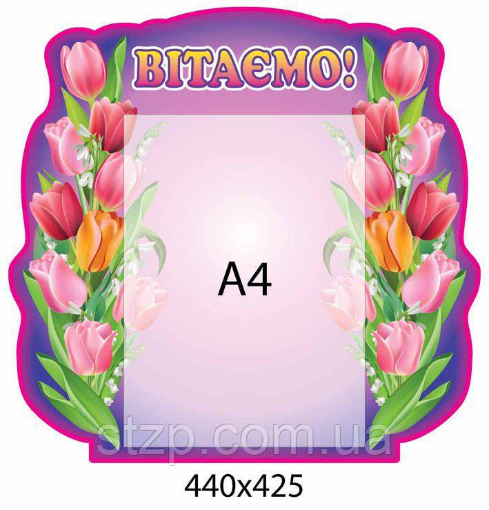 Стенд Поздравляем Тюльпаны