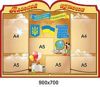 Стенд Классный уголок с государственными символами (бежевый)