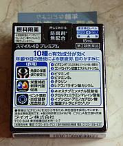 Lion Smile 40 Premium - лучшие глазные капли из Японии - 10 активных ингредиентов, витамин А, фото 3