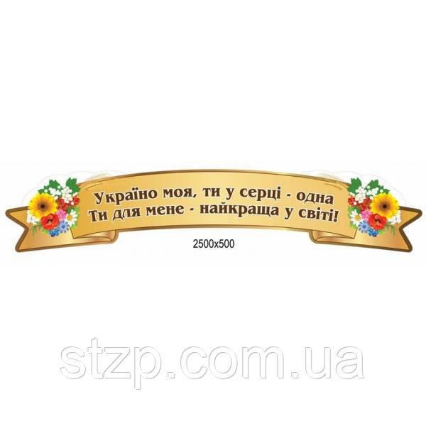 Стенд-заголовок Патриотичное высказывание об Украине