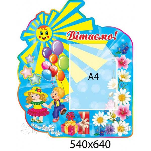 Стенд Поздравляем Солнышко с шариками