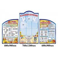 Комплект стендов для начальной школы (3 стенда, с карманами)