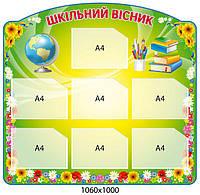 Стенд Школьный вестник (зеленый)
