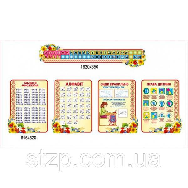 Комплект стендов для начальной школы (5 стендов)