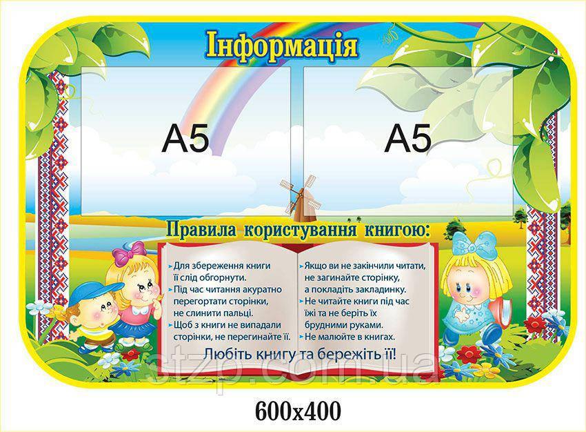 Стенд Інформація (з кишенями А5)