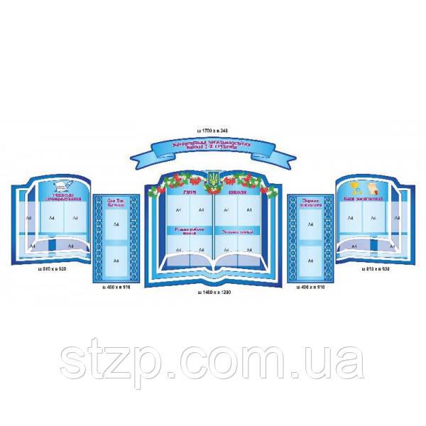 Стенд Визитка школы (синий фон)