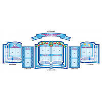 Стенд Візитка школи (синій фон)