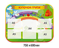 Стенд Уголок группы Радуга (зелёный)