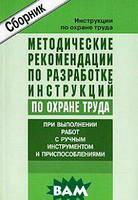 Методические рекомендации по разработке инструкций по охране труда при выполнении работ с ручным инструментом и приспособлениями
