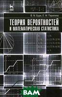 В. М. Буре, Е. М. Парилина Теория вероятностей и математическая статистика. Учебник. Гриф УМО по классическому университетскому образованию