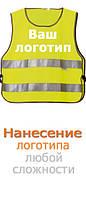 Сигнальный жилет с логотипом