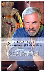 Болгария. Путеводители с Дмитрием Крыловым (+DVD)
