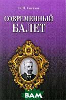 В. Я. Светлов Современный балет