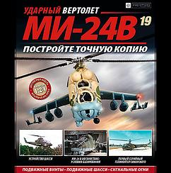 Ударный Вертолет МИ-24В №19