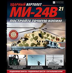 Ударный Вертолет МИ-24В №21