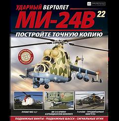 Ударный Вертолет МИ-24В №22