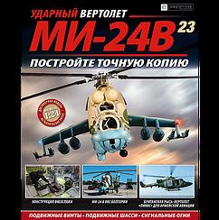 Ударный Вертолет МИ-24В №23