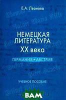 Леонова Ева Александровна Немецкая литература XX века. Германия, Австрия