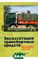 Бадагуев Булат Тимофеевич Эксплуатация транспортных средств (организация и безопасность движения)