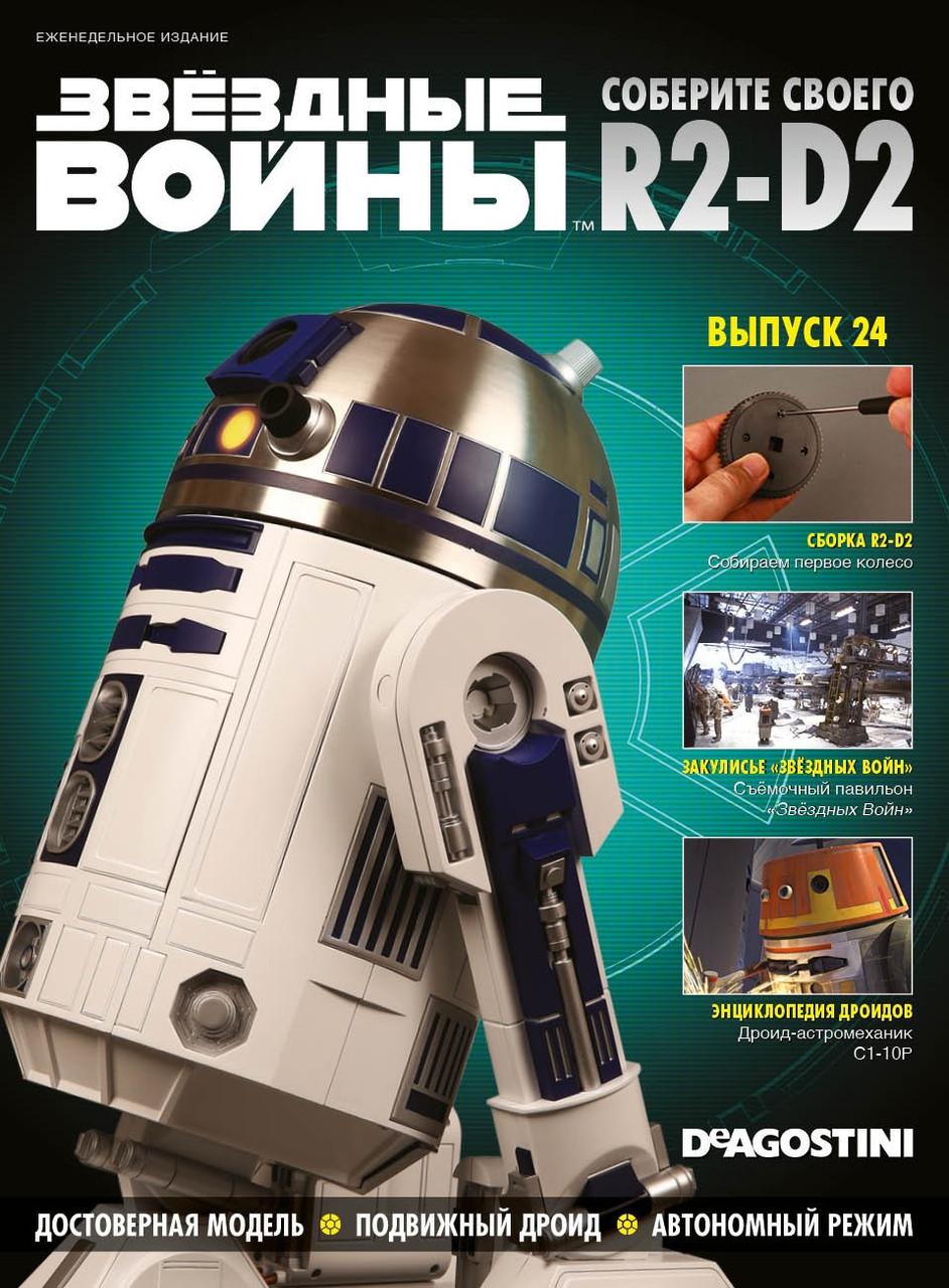Соберите своего Дроида R2-D2 №24
