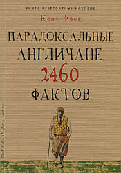 Парадоксальные англичане. 2460 фактов. Культура в фактах. РИПОЛ Классик