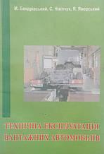 ТЕХНІЧНА ЕКСПЛУАТАЦІЯ ВАНТАЖНИХ АВТОМОБІЛІВ М. Бандрівський, С. Нікіпчук, Я. Яворський