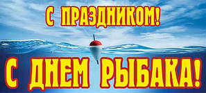 РЫБАКОВ С ПРАЗДНИКОМ!!!! С ДНЁМ РЫБАКА!!!! 8 июля