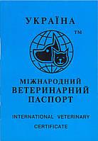 Международный ветеринарный паспорт для собак и котов, 25стр, O.L.KAR