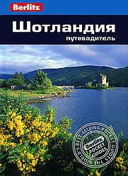 Шотландия. Путеводитель  Pocket Guide