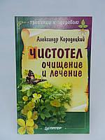 Кородецкий А. Чистотел: очищение и лечение (б/у).