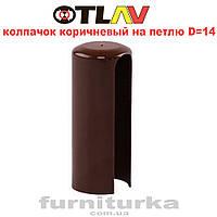 Колпачок на петлю Отлав Д=14 (коричневый)