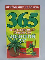 365 исцеляющих рецептов. Золотой ус (б/у).