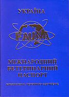 Международный ветеринарный паспорт для собак и котов, 55стр, Фауна