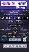 SOBOLINI принял участие в финале конкурса красоты «Мисс Харьков»2018