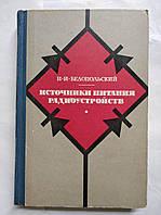 И.Белопольский Источники питания радиоустройств