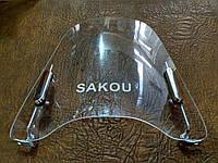 Лобовое стекло Sakou для скутера, мопеда, мотоцикла (универсальное крепление) 45х42см, толщина 3мм