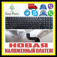 Клавиатура Acer 5236 5242 5253 5410 5538 5736 5738 5742 E640 5820 5810