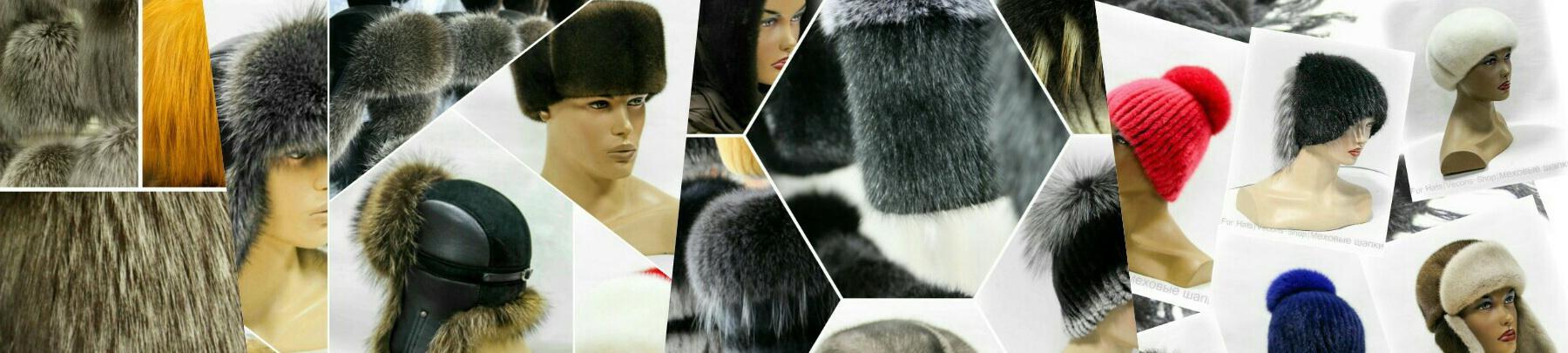 Меховые шапки из Rex Rabbit. Товары и услуги компании