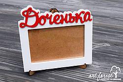 """Деревянная фоторамка """"Доченька"""""""