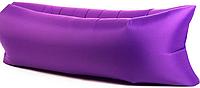 Надувной диван мешок ламзак для отдыха на природе